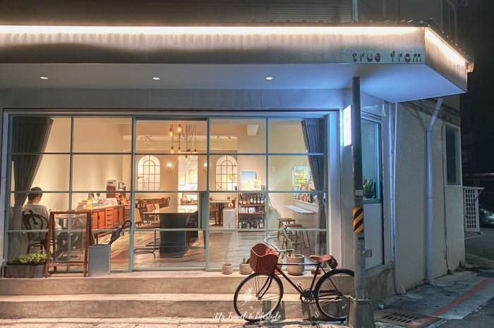 小巨蛋站咖啡廳|初訪 True From,韓系小清新網美咖啡廳(附菜單)