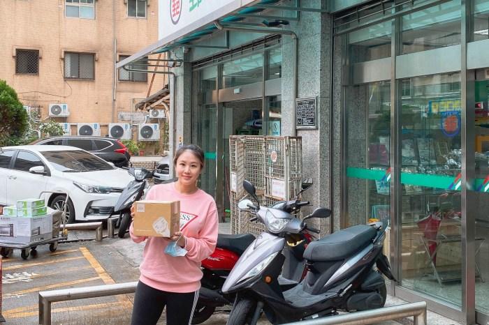 中華郵政i郵箱「箱配優惠」 比超商店到店及宅配價格更優惠(含寄件教學)