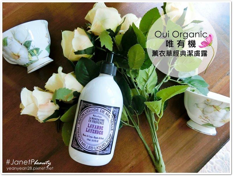 保養|Oui Organic唯有機嚴選,源自歐洲普羅旺斯,經歐盟認證的BIO薰衣草經典潔膚露