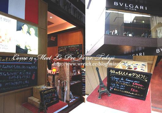 ♥2012日本。東京♥表參道Le Pre Verre~巴黎米其林三星主廚的平價料理