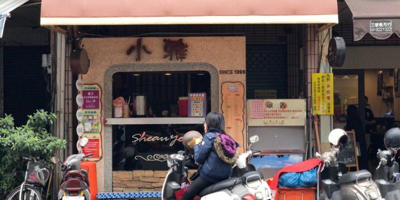 【高雄美食】小雅茶飲專賣店,食尚玩家報導超狂芋頭西米露&水果茶,8分滿的芋泥一杯只要40元!