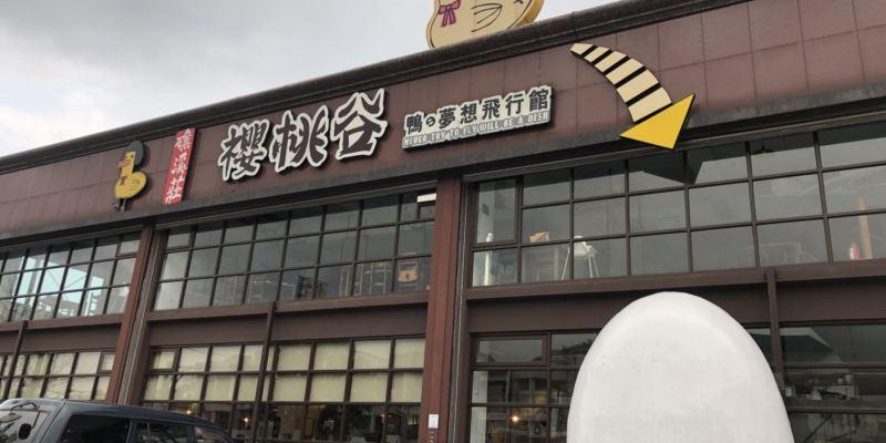【宜蘭美食】礁溪庄櫻桃谷—鴨的夢想飛行館,吮指難忘櫻桃鴨五吃,食尚玩家推薦!台北京華城也有分店。
