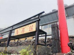 富士山_180827_0061