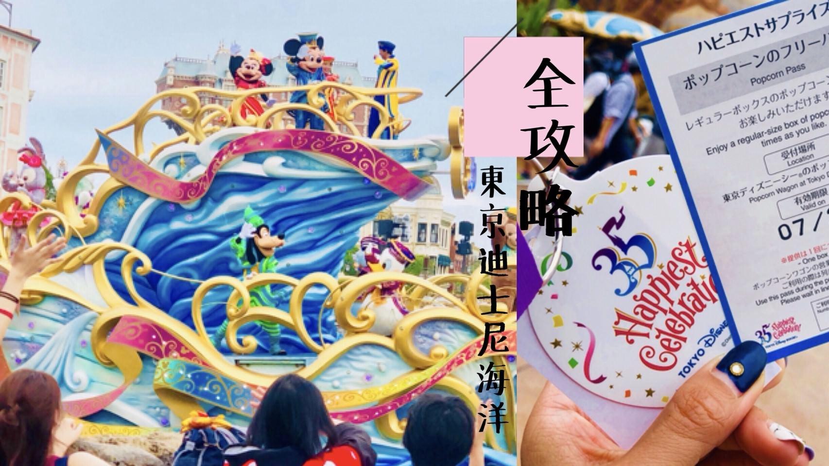 東京迪士尼海洋_180820_0067