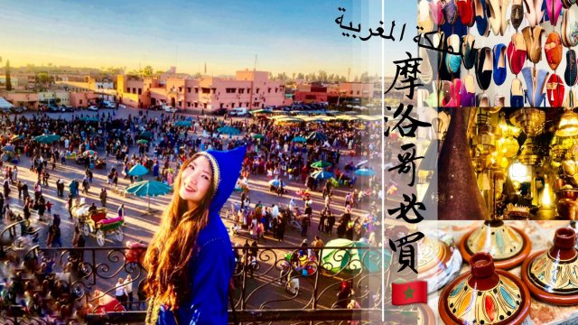 摩洛哥必買伴手禮購物推薦,含摩洛哥優油選擇比較