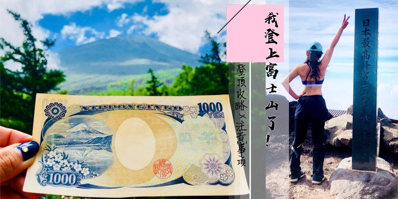 富士山登山攻略懶人包,行程/山屋/裝備租借/交通/注意事項,吉田路線兩天一夜詳細紀錄