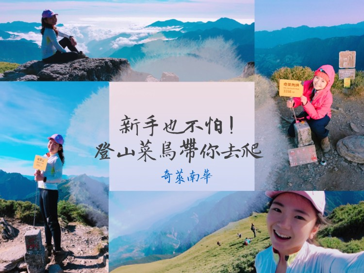奇萊南華(兩天一夜)登山菜鳥帶你去爬