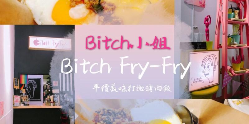 【高雄美食】Bitch小姐,Bitch Fry-Fry 超美味打拋豬肉飯只要100元!漢神巨蛋步行3分鐘