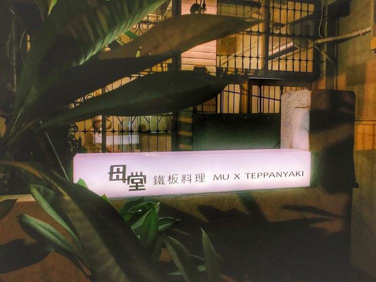【高雄美食】母堂鐵板燒 / MU X TEPPANYAKI,超難訂位巷弄隱藏版預約制精緻鐵板燒,在老屋裡的老派約會