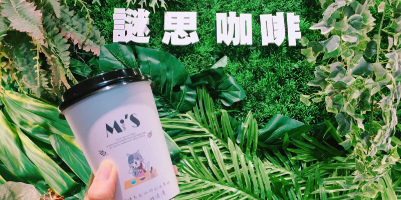【高雄美食】謎思咖啡林園店Mi'S Future,精品咖啡品質連鎖咖啡價格,小農鮮乳93拿鐵只要70元!