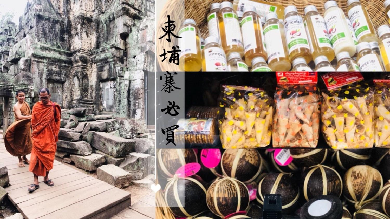 柬埔寨吳哥窟必買最新2020伴手禮手信,暹粒市區必去超市&傳統市場推薦
