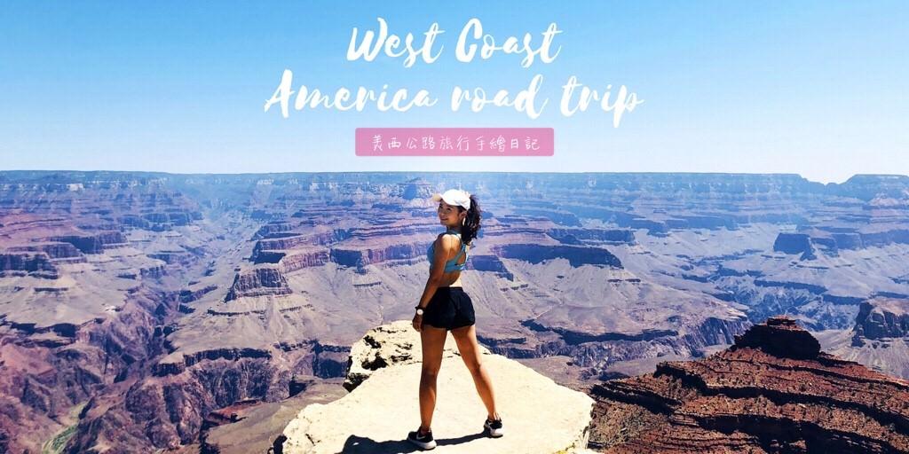 美國美西公路旅行18天行程/天數/景點/住宿/手繪日記/攻略