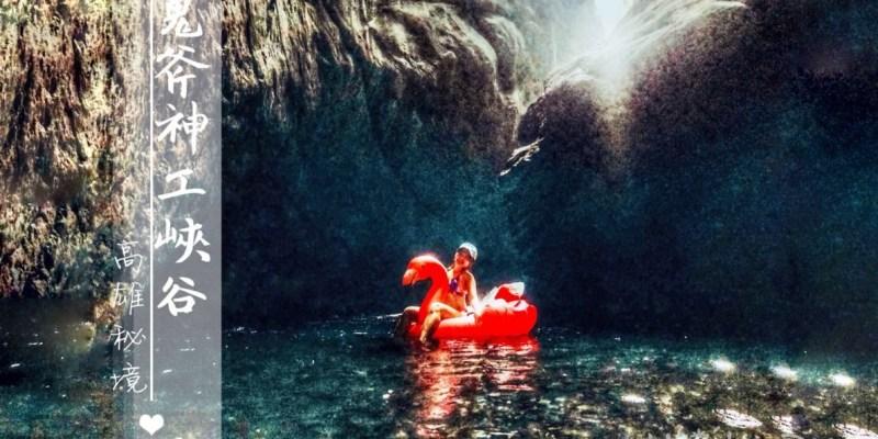 鬼斧神工峽谷—高雄茂林多納部落秘境景點