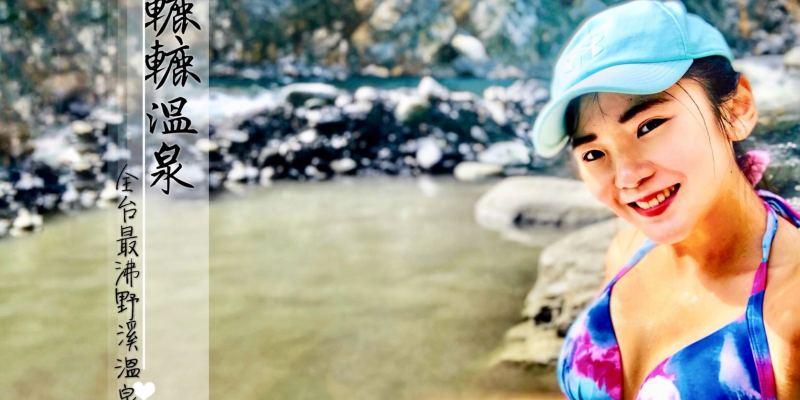 轆轆溫泉—台東秘境景點,全台最搖滾野溪溫泉野營,含2019最新交通/停車/路況/入山證資訊