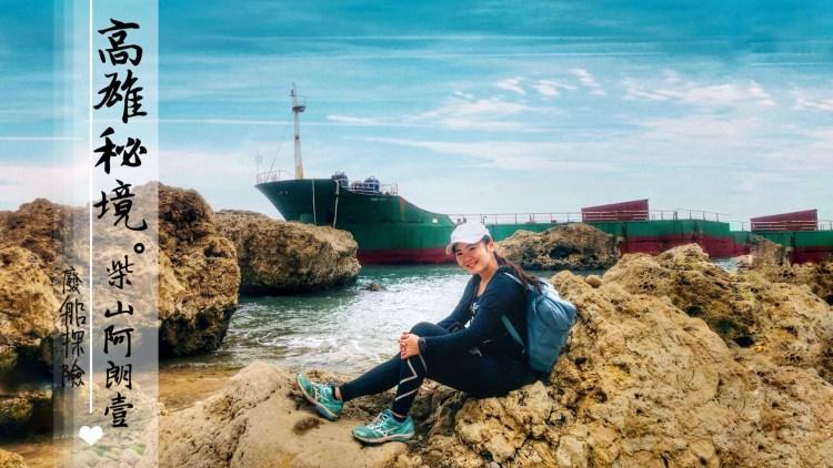 高雄秘境|柴山阿朗壹+擱淺廢船探險,含路線GPX檔下載,廢墟迷快衝!