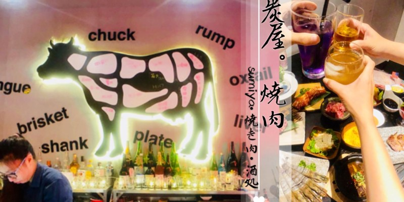 高雄美食|炭屋燒肉sumiya,精緻日式單點燒肉居酒屋,當月壽星贈250元餐點,打卡送銷魂滷牛舌,虧雞福來爹酒水喝到飽