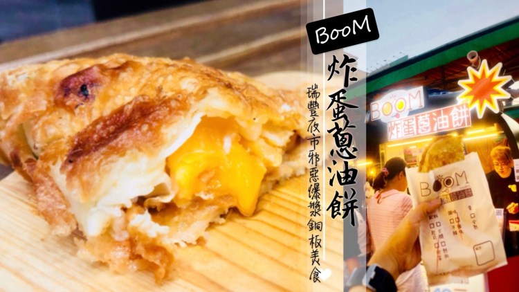 高雄美食|BooM炸蛋蔥油餅,瑞豐夜市必吃超人氣銅板美食,銷魂爆漿半熟蛋