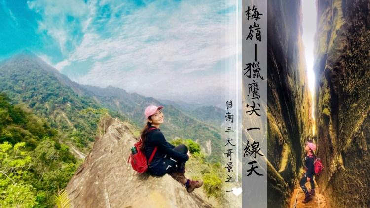 梅嶺-獵鷹尖.一線天,含路線GPX檔,台南三大奇景之一,健行+吃雞+賞螢賞梅|台南秘境