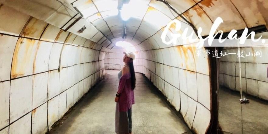 高雄新景點 鼓山洞軍事遺址遊記,佈滿鐘乳石!揭開日治隧道的神秘面紗
