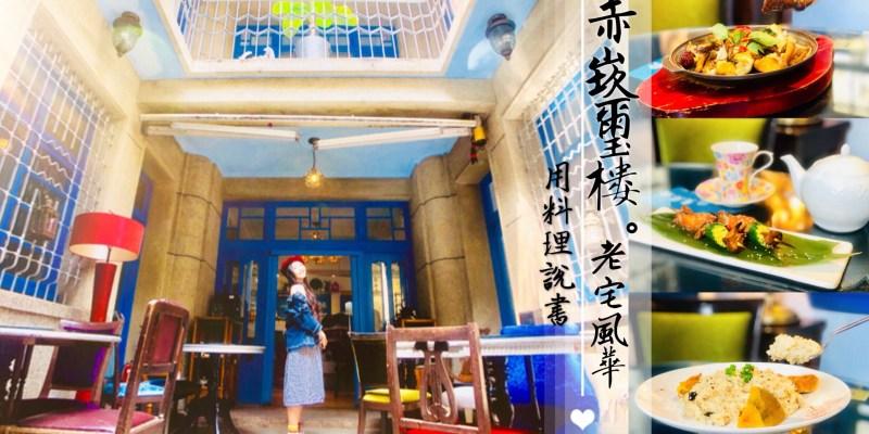台南美食 赤崁璽樓,老屋風華,用料理說書,台南素食/台南蔬食