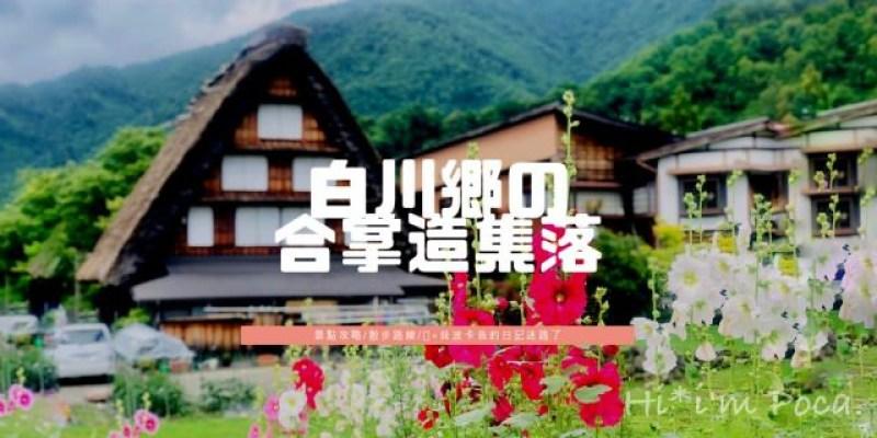 白川鄉合掌村景點攻略地圖懶人一日遊,夏天一樣精彩!