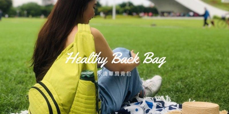 Healthy Back Bag 水滴包,最強人體工學防盜機能背包 (內含九折優惠碼)