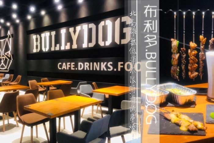 北高雄楠梓聚餐餐廳推薦—布利多Bullydog,無低消無限時,浮誇毛筆架串燒最便宜一支只要15元!還有多款桌遊
