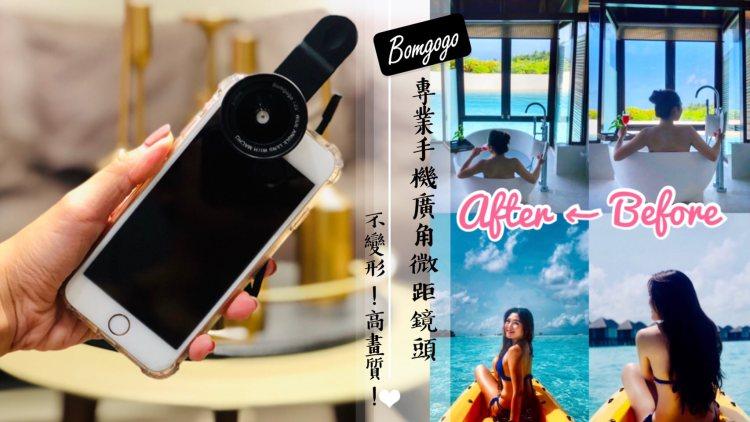 Bomgogo手機廣角微距鏡頭,高畫質、不變形,內含優惠折扣,輕便出行手機也能拍大片