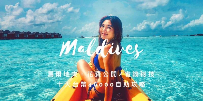 馬爾地夫自助攻略・省錢方法/花費公開・10天46000台幣住兩個五星渡假島水上屋