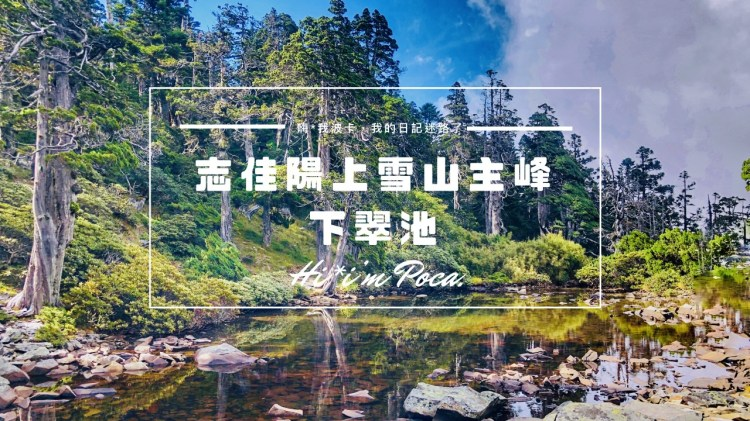 志佳陽上雪山主峰下翠池三天兩夜(含交通接駁資訊)