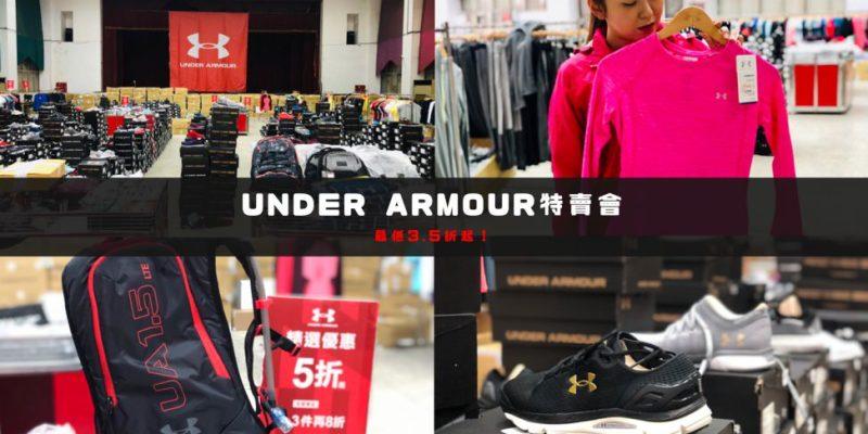 2019高雄UA特賣會!UNDER ARMOUR原廠限時出清最低3.5折