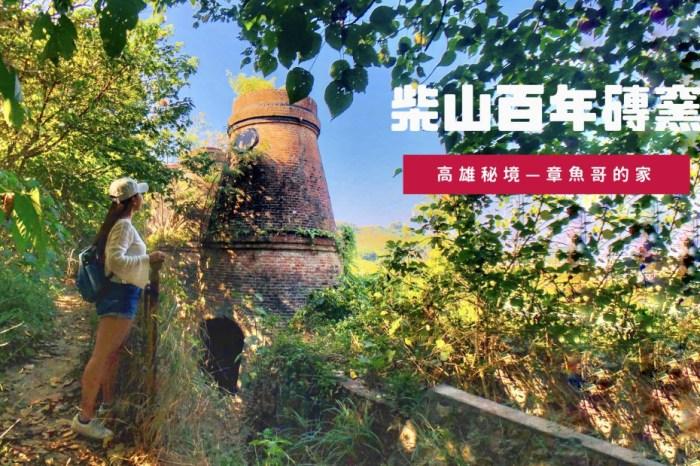 柴山百年石灰窯(章魚哥的家)—高雄秘境日治時期磚窯,含GPX路線檔下載