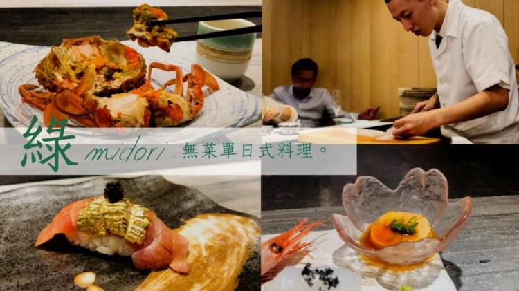 綠midori—高雄預約制無菜單日式料理,高貴不貴頂級日式割烹