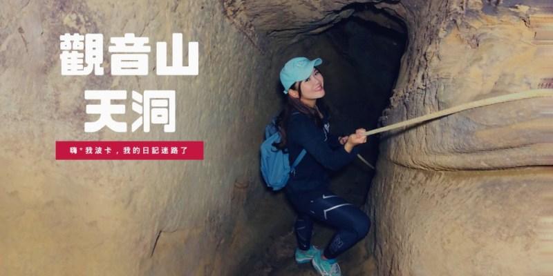 大社觀音山天洞探險—小百岳高雄秘境