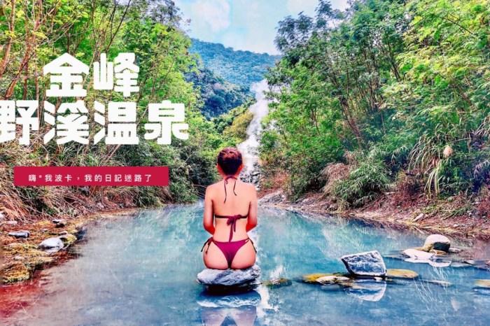 金峰溫泉—台東秘境野溪溫泉,步行5分鐘可達,含GPX路線檔下載