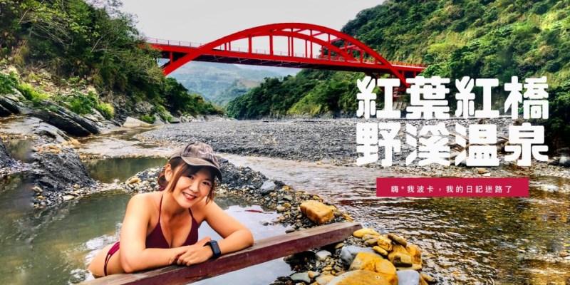 紅葉紅橋溫泉—台東秘境野溪溫泉,只需步行1分鐘,含GPX路線檔下載,壯觀溫泉河!