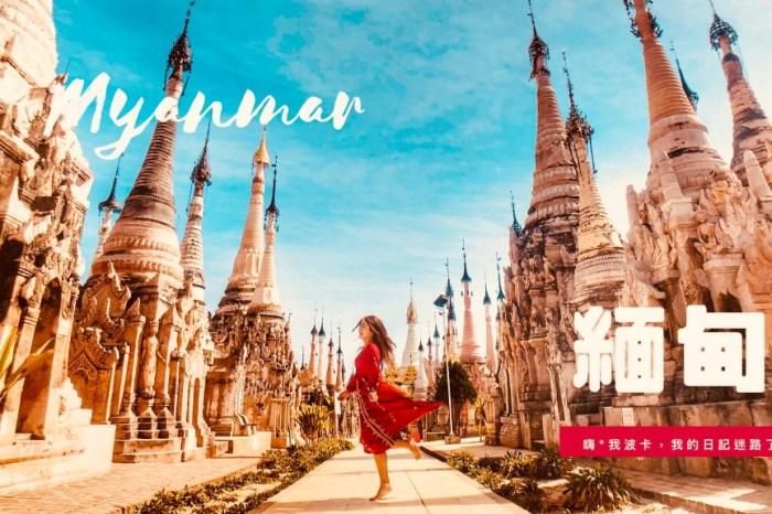 緬甸自助10天全攻略台幣兩萬搞定,必去景點/行程/花費/交通/住宿/天數懶人包