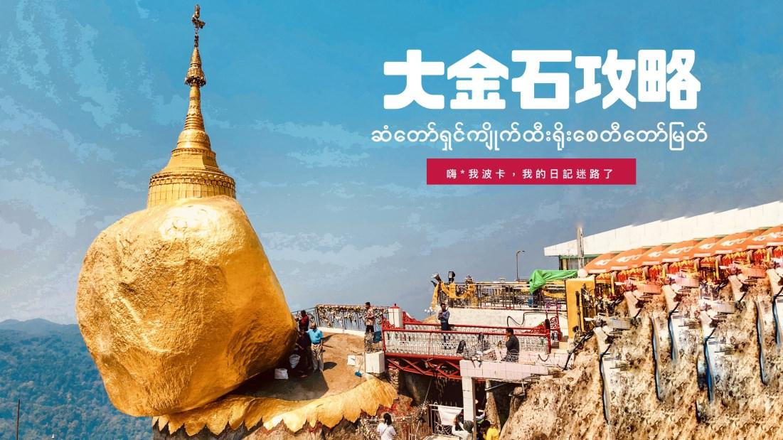 大金石交通攻略Kyaiktiyo Pagoda,仰光當天來回一日遊,一台卡車爆塞40人挑戰人類交通奇觀|緬甸自助