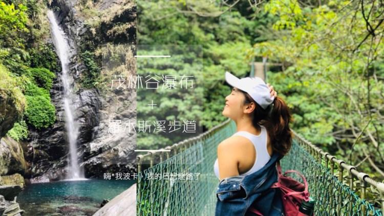茂林谷瀑布+羅木斯溪步道攻略,親子健行戲水推薦,含GPX路線下載及交通說明|高雄茂林秘境景點