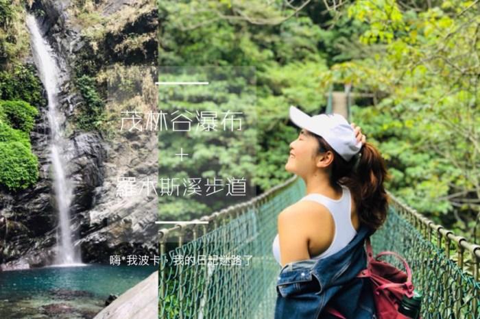 茂林谷瀑布+羅木斯溪步道攻略,親子健行戲水推薦,含GPX路線下載及交通說明 高雄茂林秘境景點