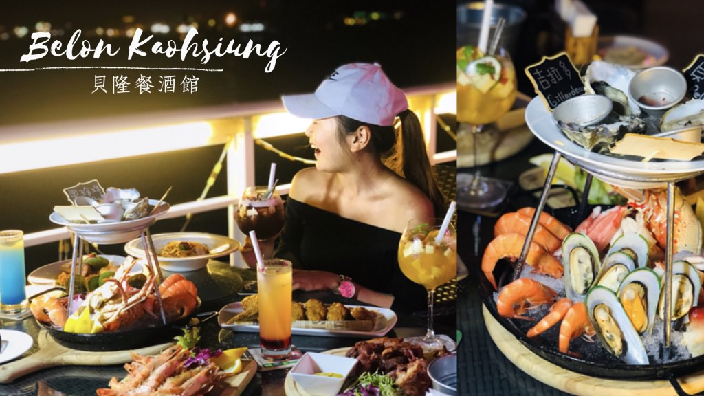高雄餐酒館推薦-貝隆餐酒館,夕陽海景遊艇配空運來台新鮮生蠔,你可能吃過雙層下午茶但你吃過雙層海鮮龍蝦拼盤嗎?
