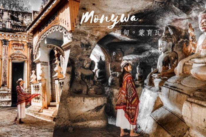 緬甸蒙育瓦Monyuwa-交通.住宿.景點.行程.自助旅行攻略懶人包