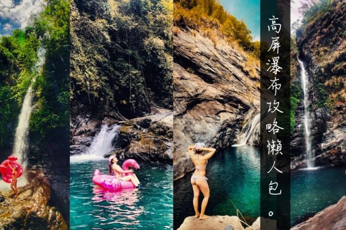 高雄屏東瀑布秘境景點攻略,精選10條簡易瀑布戲水路線推薦