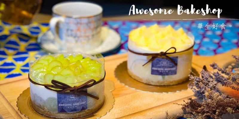 華生好食Awesome bakeshop,一人甜點師的自家烘培,預約制限量夢幻甜點