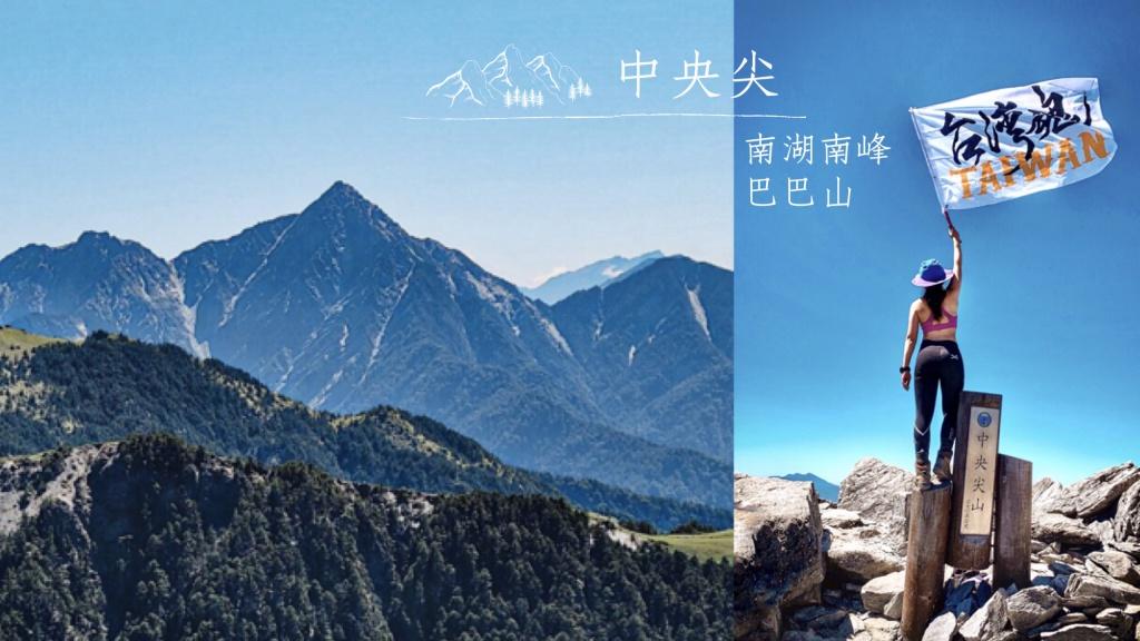 中央尖山.南湖南峰.巴巴山,再訪南湖群峰北一段,登上台灣百岳第一尖