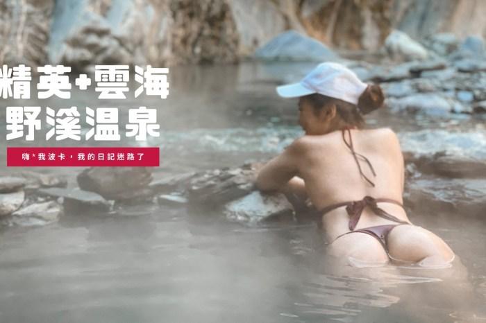 精英溫泉+雲海溫泉攻略,中部南投野溪溫泉秘境景點,含GPX路線檔下載