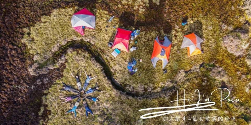 加羅湖-仙女散落的珍珠,加太縱走/太加縱走攻略含GPX檔