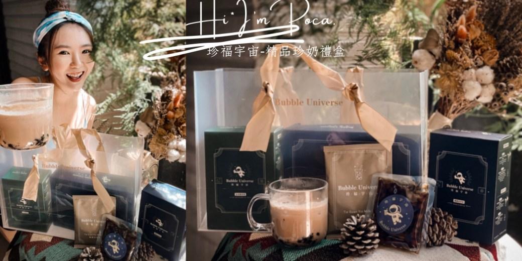 最代表台灣人的心意-珍福宇宙精品珍奶禮盒