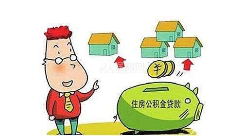 公積金貸款存在哪些誤區?貸款需要哪些條件? - 愛我窩