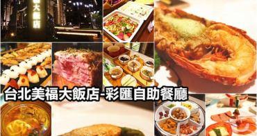 【台北內湖】美福飯店 彩匯自助餐廳palette~「全台最貴自助餐」完全可以得到這頭銜阿!道道高品質、海鮮超新鮮